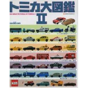 TOMICA 2 - The great pictorial of Tomica II 9784777000210