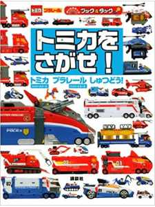 The dispatch ! Tomica Tomy Tomica s search ! 9784063146752