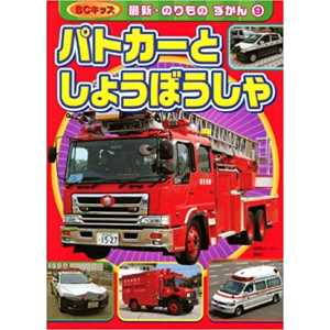 Fire engine and police car  9784063798296