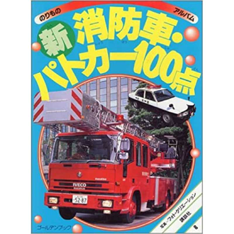 100 point new fire engine, police car 9784061951785
