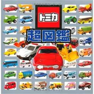 Tomica Mini Car 40th Anniversary Catalog Guide Book Takara Tomy 9784591119457