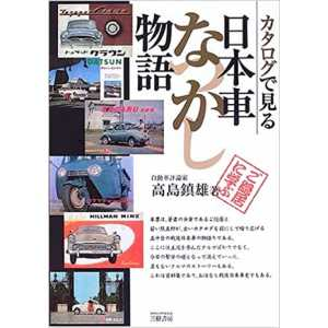 Catalog You Look At Japan Car natukasi Story Books 9784895224666