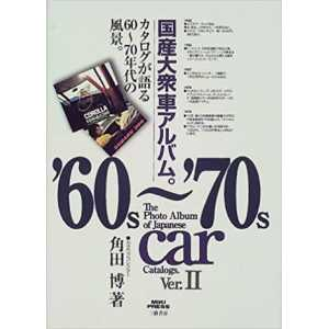 Domestic Popular Car Album. – 60 – Catalog, on their 70 's 978489522525